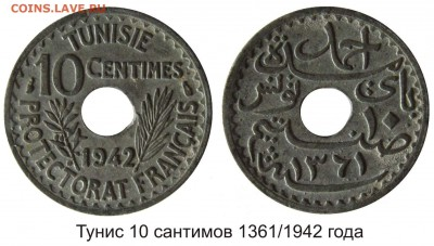 Монеты с отверстием в центре - Тунис 10 сантимов 1942 года