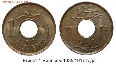 Монеты с отверстием в центре - Египет 1 милльем 1917 года