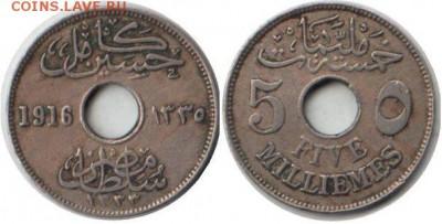 Египет 5 миллим (1916-1921)Медно-никелевый сплав - Египет 5 миллим (1916-1921)