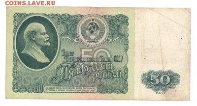 50 руб 1961г. (БЕ) #B50.1Б до 22:10 14.04.17 КОРОТКИЙ - r50r-61-BE-02