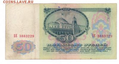 50 руб 1961г. (БЕ) #B50.1Б до 22:10 14.04.17 КОРОТКИЙ - r50r-61-BE-01