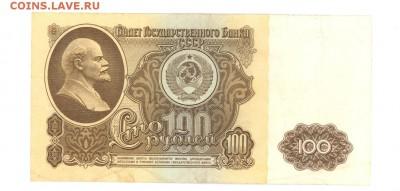 100 руб 1961г #B100.1Б до 22:10 14.04.17 КОРОТКИЙ - 100r61AP02