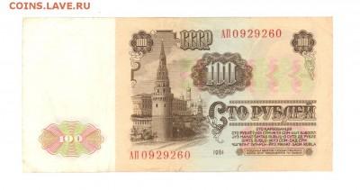 100 руб 1961г #B100.1Б до 22:10 14.04.17 КОРОТКИЙ - 100r61AP01