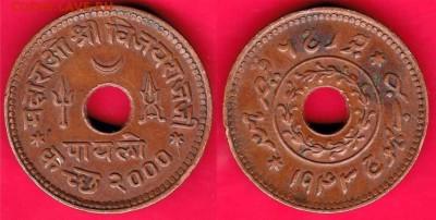 Монеты с отверстием в центре - Индия Княжество Катч payalo 1943