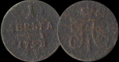 Сколько могут стоить эти монеты в таком состоянии - denga