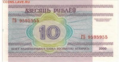 БЕЛАРУСЬ 10 РУБЛЕЙ 2000 ДО 20.04.2017 В 22.00МСК (Д441) - 1-1бел10р2000