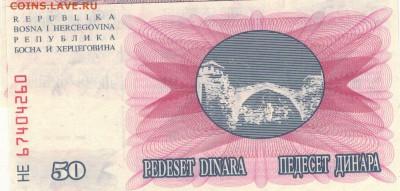 БОСНИЯ И ГЕРЦЕГОВИНА 50 ДИНАРОВ 1992 ДО 20.04.17 В 22Ч(Д651) - 1-1бос50а