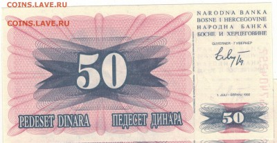 БОСНИЯ И ГЕРЦЕГОВИНА 50 ДИНАРОВ 1992 ДО 20.04.17 В 22Ч(Д651) - 1-1бос50аа