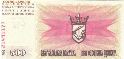 БОСНИЯ И ГЕРЦЕГОВИНА 500 ДИНАРОВ 1992 ДО 20.04 В 22Ч (Д652) - 1-1бос500