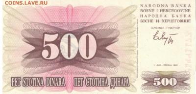 БОСНИЯ И ГЕРЦЕГОВИНА 500 ДИНАРОВ 1992 ДО 20.04 В 22Ч (Д652) - 1-1бос500а