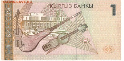 КИРГИЗИЯ СОМ 1999 ДО 20.04.2017 В 22.00МСК (Д453) - 1-1кир1