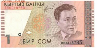 КИРГИЗИЯ СОМ 1999 ДО 20.04.2017 В 22.00МСК (Д453) - 1-1кир1а