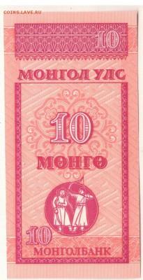 МОНГОЛИЯ 10 МУНГУ 1993 ДО 20.04.2017 В 22.00МСК (Г328) - 1-1мон10м1