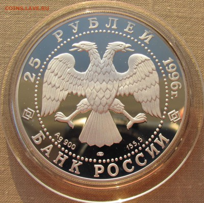 25 рублей 1996 года. Амурский тигр. До 17.04.17 22-00 МСК - 25р 1996 Тигр 2.JPG