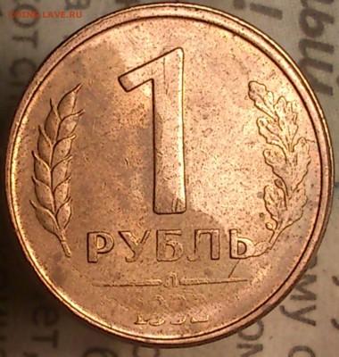 1 р 1992 Л - DSC_0132