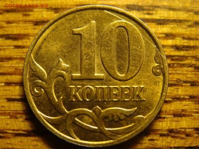 10 коп 2014 - 10к.JPG