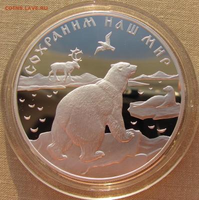 25 рублей 1997 года. Полярный медведь. До 17.04.17 22-00 МСК - 25р 1997 Полярный медведь 1.JPG