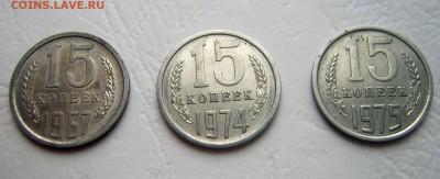 15 копеек 1967, 1974, 1975 короткий до 16.04 22-00 - 15коп-2
