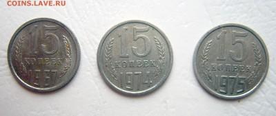 15 копеек 1967, 1974, 1975 короткий до 16.04 22-00 - 15коп-1