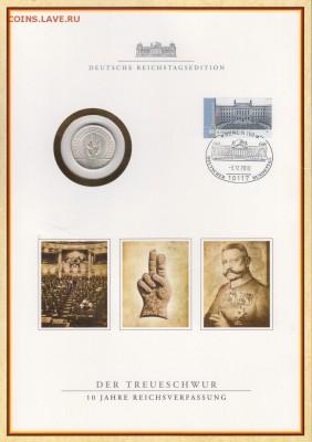 Ag ГЕРМАНИЯ (ВЕЙМАР) 3 МАРКИ 1929F КОНСТИТУЦИЯ 20.04-22(Д772 - 5-в