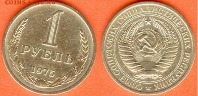СССР-1 рубль 1975 г., до 21.00 мск 21.04.2017 - СССР-1 рубль 1975 г