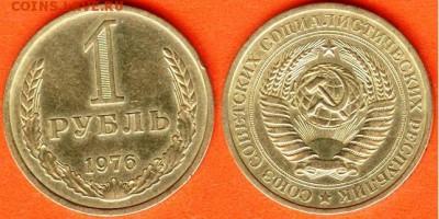 СССР-1 рубль 1976 г., до 21.00 мск 21.04.2017 - СССР-1 рубль 1976 г
