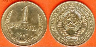 СССР-1 рубль 1981 г., до 21.00 мск 21.04.2017 - СССР-1 рубль 1981 г