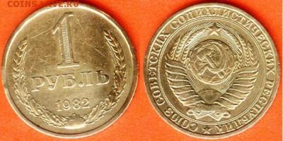 СССР-1 рубль 1982 г., до 21.00 мск 21.04.2017 - СССР-1 рубль 1982 г