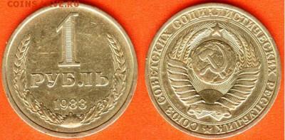 СССР-1 рубль 1983 г., до 21.00 мск 21.04.2017 - СССР-1 рубль 1983 г