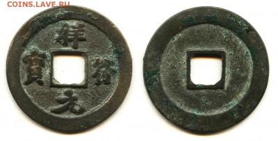 Монеты с отверстием в центре - монетка с зено
