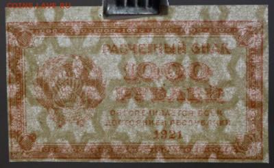1000 рублей 1921 год. *отличная* с 1 рубля *20,04,17 в 22,00 - новое фото 130