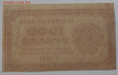 1000 рублей 1921 год. *отличная* с 1 рубля *20,04,17 в 22,00 - новое фото 129