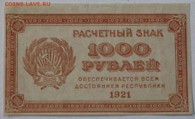 1000 рублей 1921 год. *отличная* с 1 рубля *20,04,17 в 22,00 - новое фото 128