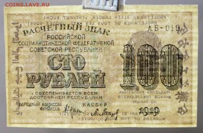 100 рублей 1919 год. ***  aUNC ********* 20,04,17 в 22,00 - новое фото 119