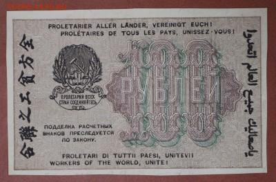 100 рублей 1919 год. ***  aUNC ********* 20,04,17 в 22,00 - новое фото 092