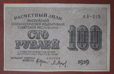 100 рублей 1919 год. ***  aUNC ********* 20,04,17 в 22,00 - новое фото 091