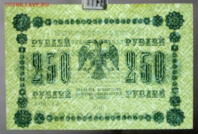 250 рублей 1918 год.** AUNC ** с 1 рубля ** 20,04,17 в 22,00 - новое фото 115