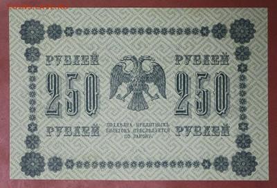 250 рублей 1918 год.** AUNC ** с 1 рубля ** 20,04,17 в 22,00 - новое фото 102