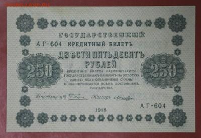250 рублей 1918 год.** AUNC ** с 1 рубля ** 20,04,17 в 22,00 - новое фото 101