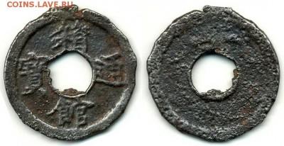 Монеты с отверстием в центре - Япония Хакодате 1 мун ND (1856) KM-20