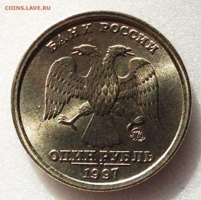 1 рубль 1997 ММД ( ШИРОКИЙ КАНТ ) UNC - до 20.04.17 22-00 - 2017-04-15 16-45-50.JPG