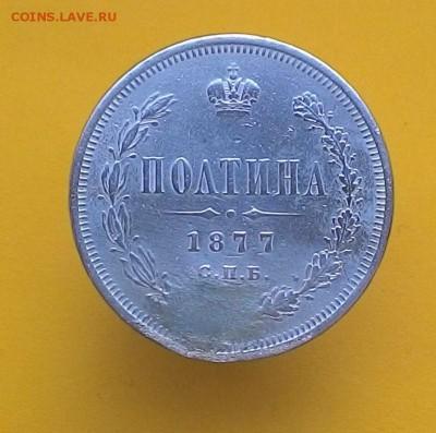 Запаивание дырки в серебряной монете - 25_1877_1