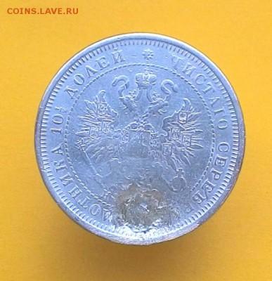 Запаивание дырки в серебряной монете - 25_1877_2