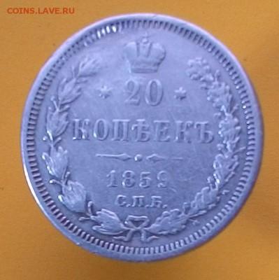 Запаивание дырки в серебряной монете - 20_1859_1