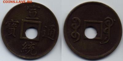 Монеты с отверстием в центре - Scan-150414-0002_cr2_cr