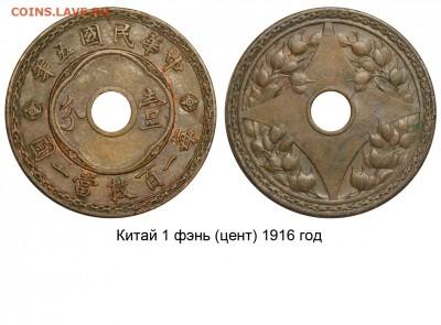 Монеты с отверстием в центре - Китай 1 фэнь (цент) 1916 год