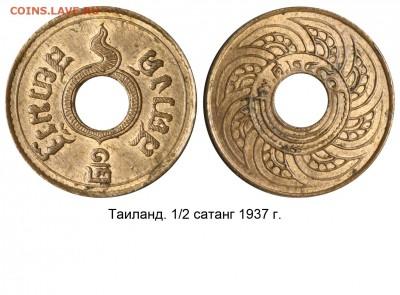 Монеты с отверстием в центре - Таиланд 1-2 сатанг 1937 г