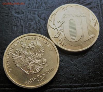 Монеты 2017 года - IMG_5938.JPG