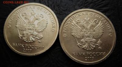Монеты 2017 года - IMG_5937.JPG