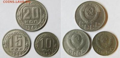 Только сутки! 10 15.20 копеек 1949 г До 20.04 В 22-00МСК - 49 р